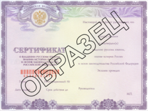 экзамен на гражданство сертификат
