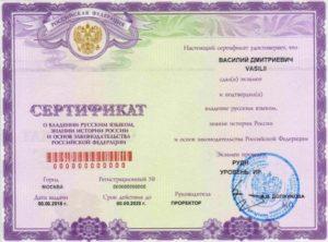 сертификат по истории россии по основам законодательства