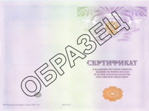 сертификат экзамен на гражданство